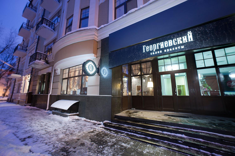 Салон Красоты Киев - Георгиевский переулок 5